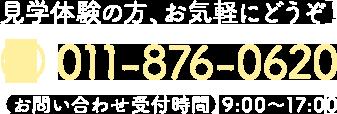 見学体験の方、お気軽にどうぞ!011-876-0620 【お問い合わせ受付時間】9:00〜17:00
